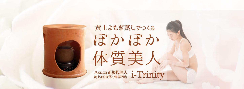 黄土よもぎ蒸しセットをサロン用として購入するなら | 黄土よもぎ蒸しセットの購入はi-Trinity